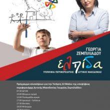 Το πρόγραμμα επισκέψεων της Γεωργίας Ζεμπιλιάδου, αύριο Τετάρτη 22 Μαΐου