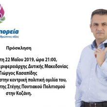 Κεντρική πολιτική ομιλία του Γιώργου Κασαπίδη  στη Στέγη Ποντιακού Πολιτισμού στην Κοζάνη, την Τετάρτη 22 Μαΐου