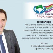 Προεκλογική ομιλία του Δημήτρη Κοσμίδη, την Πέμπτη 23 Μαΐου, στο εκλογικό κέντρο Σιάτιστας