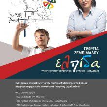 Πρόγραμμα επισκέψεων της Γ. Ζεμπιλιάδου την Πέμπτη 23 Μαΐου