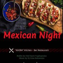 Μεξικάνικη γευστική βραδιά στο AGORA στην Κοζάνη, την Πέμπτη 23 Μαΐου
