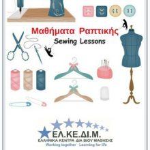 Το ΕΛΚΕΔΙΜ Κοζάνης διοργανώνει σεμινάριο σύγχρονης ραπτικής