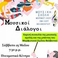 Eαρινή συναυλία της Μουσικής Σχολής και της Μπάντας του Ομίλου , το Σάββατο 25 Μαΐου