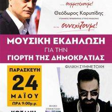 """""""Ανατροπή – Δημιουργία"""": Μουσική εκδήλωση, στην Κοζάνη, με τον """"Υποχθόνιο"""", για τη γιορτή της Δημοκρατίας, την Παρασκευή 24 Μαΐου (Bίντεο – Spot εκδήλωσης)"""