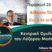 Αναβολή λόγω καιρού της σημερινής κεντρικής ομιλίας του Λάζαρου Μαλούτα – Θα πραγματοποιηθεί αύριο Παρασκευή στην Αίθουσα Τέχνης