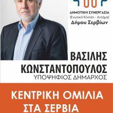 Σήμερα Παρασκευή η κεντρική ομιλία του επικεφαλής της Δημοτικής Συνεργασίας Δήμου Σερβίων Βασίλη Κωνσταντόπουλου μπροστά στο Πολιτιστικό Κέντρο Σερβίων