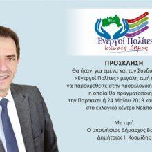 Προεκλογική ομιλία του Δημήτρη Κοσμίδη, στο εκλογικό κέντρο Νεάπολης, σήμερα Παρασκευή 24 Μαΐου