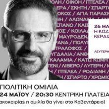 Στο Κοβεντάρειο στις 20.30 η κεντρική πολιτική ομιλία του Λευτέρη Ιωαννίδη