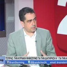 Γιάννης Θεοφύλακτος: «Ως το Σάββατο στα γκάλοπ θα είναι νικητής ο Μητσοτάκης και η Νέα Δημοκρατία και από την Κυριακή και μετά θα είμαστε νικητές εμείς, ο ΣΥΡΙΖΑ και ο Αλέξης Τσίπρας» (Bίντεο)