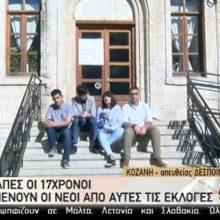kozan.gr: Κοζάνη: Στις κάλπες οι 17χρονοι μαθητές – Τι λένε για τις αυριανές εκλογές – Ζωντανή (σημερινή 25/5) σύνδεση της ΕΡΤ με την Κοζάνη