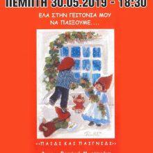 Θρακική Εστία Εορδαίας: Bιβλιοπαρουσίαση και παρουσίαση παλαιών παιδικών παιχνιδιών την Πέμπτη 30 Μαΐου