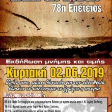 Ο σύλλογος Κρητών και φίλων Κρήτης Πτολεμαΐδας τιμά, την Κυριακή 2/6, την 78η επέτειο από τη «Μάχη της Κρήτης»