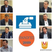 kozan.gr: Aνεπίσημα αποτελέσματα σε 42 από τα 146  εκλογικά τμήματα για το Δήμο Κοζάνης