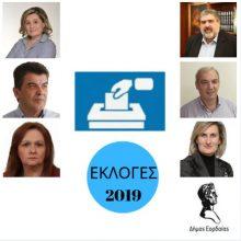 kozan.gr: Ώρα 23:43: Aνεπίσημα αποτελέσματα στο Δήμο Εορδαίας σε 81 από τα 96 εκλογικά τμήματα
