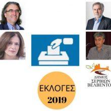kozan.gr: Ώρα 12:00 μ.μ.: Επίσημα τελικά αποτελέσματα στο Δήμο Σερβίων σε 45 από 45 εκλ. τμήματα (ποσοστό 100%) – Πρώτος ο Χ. Ελευθερίου