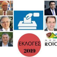 kozan.gr: 3 εκλογικά τμήματα απομένουν για την τελική ενσωμάτωση στο Δήμο Βοΐου – Ο Χ. Ζευκλής είναι πρώτος, ο Δ. Κοσμίδης είναι στη δεύτερη θέση με 117 ψήφους περισσότερους από τον Λ. Γκερεχτέ – Απομένουν δύο τμήματα στη Νέαπολη κι ένα στο Άσκιο