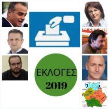 kozan.gr: Αυτή είναι η σύνθεση του νέου περιφερειακού συμβουλίου Δ. Μακεδονίας – Αναλυτικά τα ονόματα