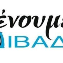 Ευχαριστήρια ανακοίνωση του συνδυασμού «ΜΕΝΟΥΜΕ ΛΙΒΑΔΕΡΟ»  της τοπικής Κοινότητας Λιβαδερού