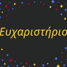 Ευχαριστήριο του Πρόεδρου της Τ.Κ. Τριγωνικού Παπαθανασίου Γεώργιου στον Διευθυντή Τεχνικών Έργων Γρίβα Κωνσταντίνο