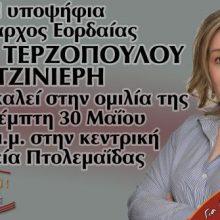 Ομιλία της υποψήφιας Δημάρχου Εορδαίας, Α. Τερζοπούλου, την Πέμπτη 30 Μαΐου