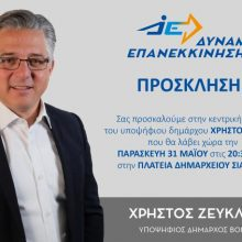 Kεντρική ομιλία του υποψήφιου δημάρχου Χρήστου Ζευκλή, την Παρασκευή 31 Μαΐου, στις 20:30, στην πλατεία δημαρχείου Σιάτιστας