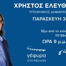 Tην Παρασκευή 31 Μαΐου η ομιλία του Χ. Ελευθερίου στα Σέρβια