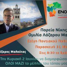 Η κεντρική ομιλία του Λάζαρου Μαλούτα, την Παρασκευή 31 Μαΐου στις 8:30 το βράδυ, στη Στέγη Ποντιακού Πολιτισμού