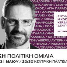 H κεντρική Πολιτική Ομιλία του Λευτέρη Ιωαννίδη αύριο Παρασκευή 31/5 στην κεντρική πλατεία Κοζάνης