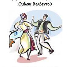 Παρουσίαση παραδοσιακών χορών στο Θέατρο του Αθλητικού Κέντρου Βελβεντού την Παρασκευή 31 Μαΐου