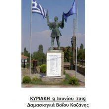 Τελετή του Ετήσιου Μνημόσυνου υπέρ των πεσόντων Μακεδονομάχων στη μάχη της Οσνίτσανης την Κυριακή 9 Ιουνίου 2019 στην Τοπική Κοινότητα Δαμασκηνιάς