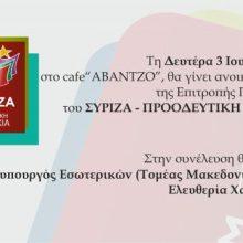 Κοζάνη:  Συνάντηση της επιτροπής πρωτοβουλίας του ΣΥΡΙΖΑ – ΠΡΟΟΔΕΥΤΙΚΗ ΣΥΜΜΑΧΙΑ, τη Δευτέρα 3 Ιουνίου