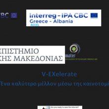 Πανεπιστήμιο Δυτικής Μακεδονίας & Εταιρεία Τουρισμού Δυτικής Μακεδονίας: Πρόσκληση συμμετοχής σε  δυναμικό πρόγραμμα απόκτησης γνώσεων και δεξιοτήτων στη διαχείριση καινοτομίας και την επιχειρηματικότητα.