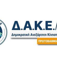 Η ΔΑΚΕ ΠΕ Κοζάνης πρώτη δύναμη στις εκλογές των αντιπροσώπων για την 88η Συνέλευση της ΔΟΕ