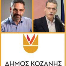kozan.gr: Ώρα:22.46: Επίσημα αποτελέσματα στο Δήμο ΚΟΖΑΝΗΣ, σε 144 από 146 εκλογικά τμήματα  (95,89%)- Συνεχής ενημέρωση