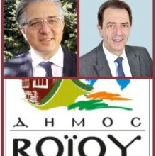 kozan.gr: Ώρα: 22.42:  Επίσημα αποτελέσματα στο Δήμο ΒΟΪΟΥ, σε 88 από 89 εκλογικά τμήματα (98,88%)- Συνεχής ενημέρωση