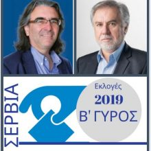kozan.gr: Ώρα:22.19: Επίσημα αποτελέσματα στο Δήμο ΣΕΡΒΙΩΝ, σε 41 από 45 εκλ. τμήματα ( 91,11%) – Συνεχής ενημέρωση