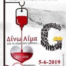 Αιμοδοσία στο Τσοτύλι, την Τετάρτη 5 Ιουνίου