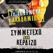 """7ο τουρνουά ακαδημιών Μακεδονικού Κοζάνης """"Συμμετέχω άρα κερδίζω"""""""