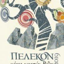 """""""Πέλεκον 2019.. μέρες γιορτών  Βοΐου"""", 7 έως 17 Ιουνίου στη Σιάτιστα, Εράτυρα, Αλιάκμονα, Πελεκάνο και Νάματα"""