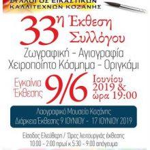 Έκθεση του συλλόγου  Σ.Ε.Τ. την Κυριακή 9 Ιουνίου, στις 7 μμ στο Λαογραφικό Μουσείο Κοζάνης