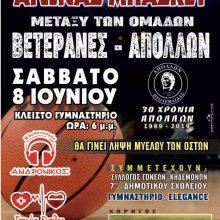 Φιλανθρωπικός αγώνας μπάσκετ: ΒΕΤΡΑΝΕΣ – ΑΠΟΛΛΩΝ, το Σάββατο 8 Ιουνίου, στο κλειστό Γυμναστήριο Πτολεμαΐδας