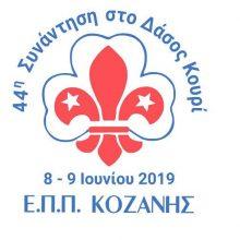 44η Συνάντηση της Ένωσης Παλαιών Προσκόπων Κοζάνης, στις 8-9 Ιουνίου