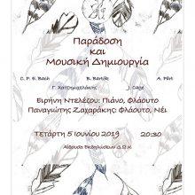 Το Δημοτικό Ωδείο Κοζάνης διοργανώνει συναυλία μουσικής δωματίου με τίτλο «Παράδοση και Μουσική Δημιουργία» την Τετάρτη 5 Ιουνίου