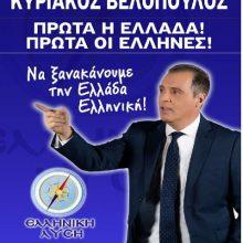 "O  Πρόεδρος της ""Ελληνικής Λύσης"", Κυριάκος Βελόπουλος, το Σάββατο 15 Ιουνίου, στο Πνευματικό Κέντρο Πτολεμαΐδας"