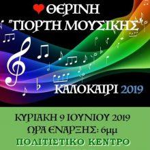 Σέρβια: Θερινή Γιορτή Μουσικής – Καλοκαίρι 2019 την ερχόμενη Κυριακή 9 Ιουνίου