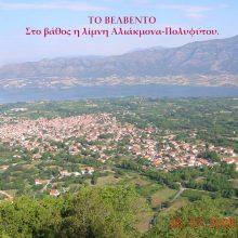 Προς τους νεοεκλεγέντες Δημάρχους, δημοτικούς Συμβούλους (Προέδρους και μέλη των Συμβουλίων των Τ.Κ.) του Δήμου Βελβεντού Μακεδονίας και του Δήμου Σερβίων Μακεδονίας