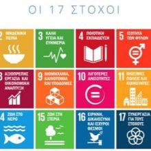 """Λ. Μαλούτας: """"Σα νέα δημοτική αρχή δεσμευόμαστε να υιοθετήσουμε και να ενσωματώσουμε, τους στόχους του ΟΗΕ"""""""