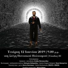 Ο βραβευμένος ηθοποιός Στάθης Παναγιωτίδης έρχεται στις 12 Ιουνίου στην Στέγη Ποντιακού Πολιτισμού στην Κοζάνη