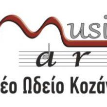 """«Μικρές Πατρίδες"""" – Μουσικοθεατρική παράσταση από τη Musicart – Νέο Ωδείο Κοζάνης την Κυριακή 9 Ιουνίου"""