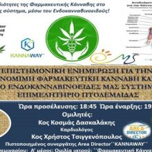 Πτολεμαΐδα: Η φαρμακευτική κάνναβη στο επίκεντρο επιστημονικής ενημέρωσης, το Σάββατο 8 Ιουνίου